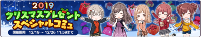 Xmas2019SpecialEventBanner.png